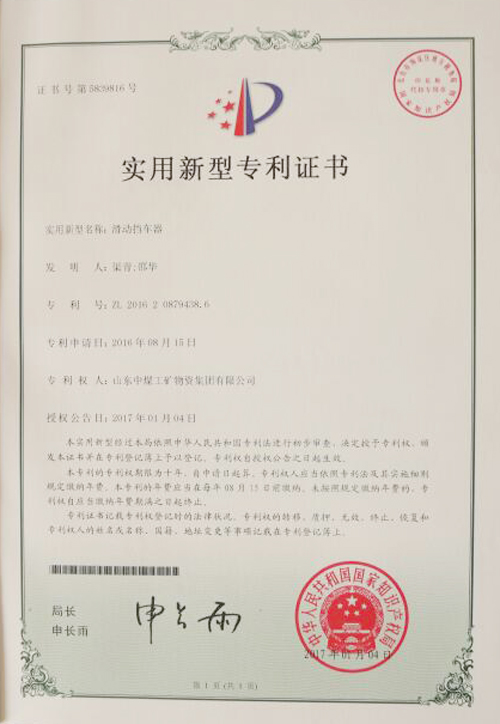 Warm Congratulation to China Coal Group For Obtaining Another Product Utility Model Patent