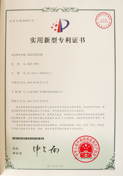 Warmly Congratulated Product Sliding Stop Buffer of China Coal Group Won the Certificate of Utility Model Patent