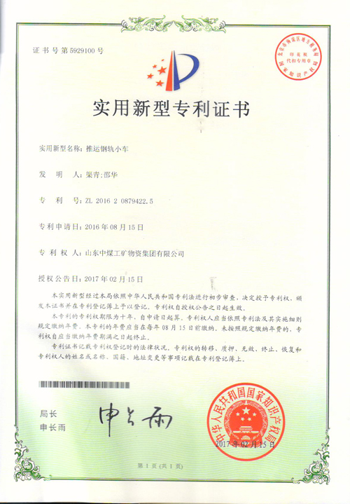 Warmly Congratulate A Product of China Coal Group on Obtaining the National Utility Model Patent Certificate