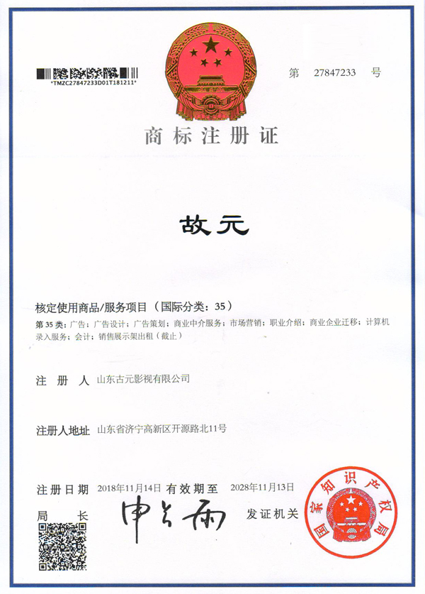 Congratulations To Shandong Guyuan Film & Television Co., Ltd. Successfully Registering The
