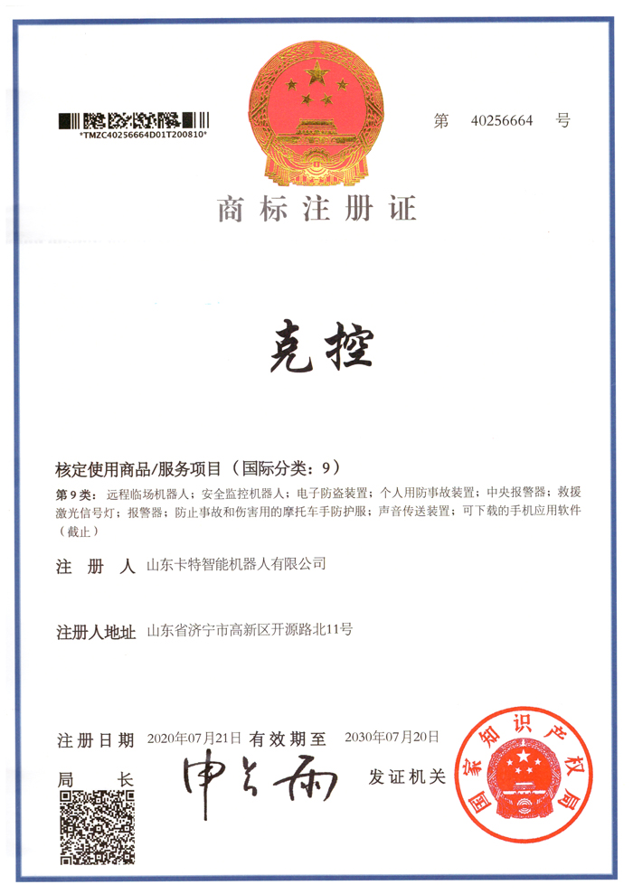 Congratulations To The Cater Intelligent Robot Company Under China Coal Group For Adding Another National Trademark Registration Certificate